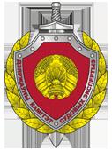Государственный комитет судебных экспертиз Республики Беларусь